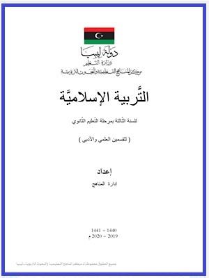 التربية الاسلامية - الفصل الثاني
