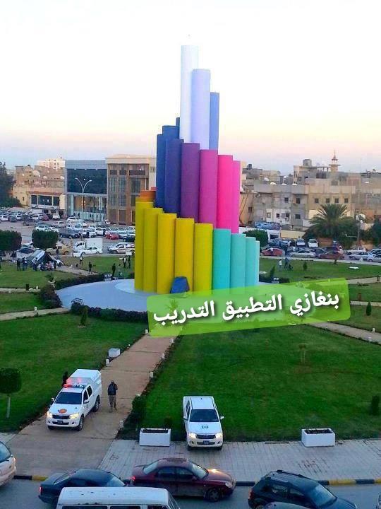 بنغازي-التطبيق-التدريب