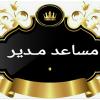 زبيدة علي بوعمران