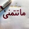 امنةعويدات مسعود