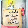رنده محمد شعيب