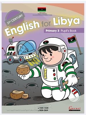 اللغة الانجليزية - الفصل الثاني