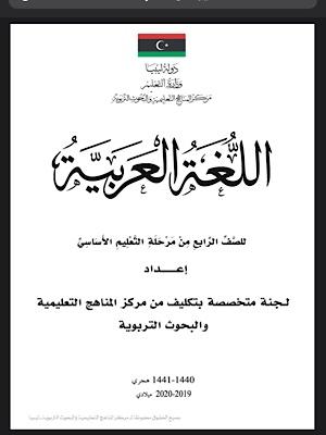 اللغة العربية- الفصل الثاني