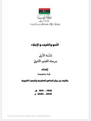 اللغة العربية - .الفصل الثاني