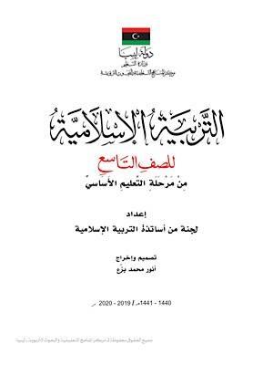 التربية الاسلامية- 1