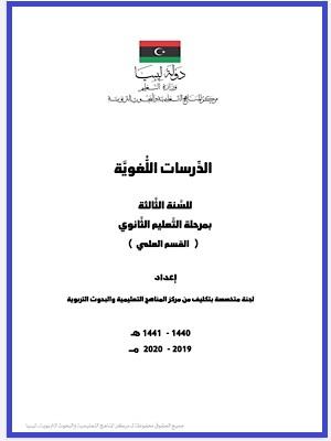 اللغة العربية - الفصل الأول