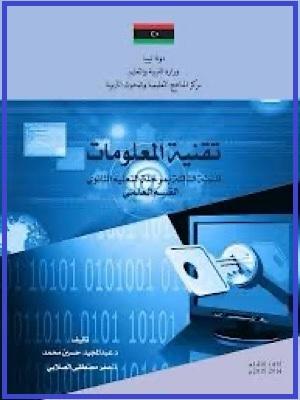 تقنية المعلومات - الفصل الأول